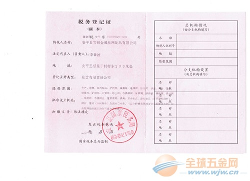 国税登记证书