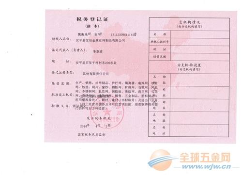 地税登记证书