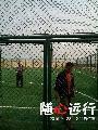 大同组装式球场围网产品厂家阳泉组装式球场围网常用规格长治组装式球场围网
