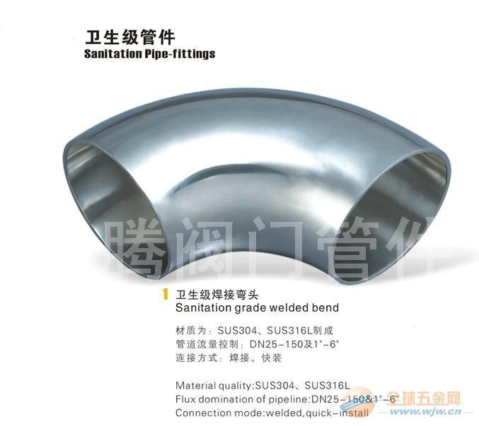 温州卫生级焊接弯头哪里有,上海卫生级弯头多少钱,江苏卫生级弯头好不好