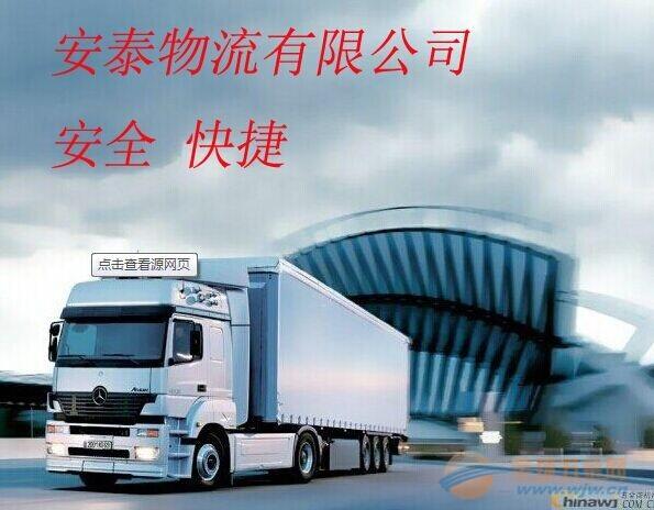 (货运)成都到凤城物流运输公司、安全、价低