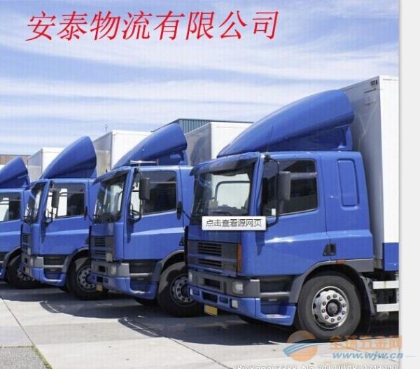 (货运)成都到东港物流运输公司、安全、价低