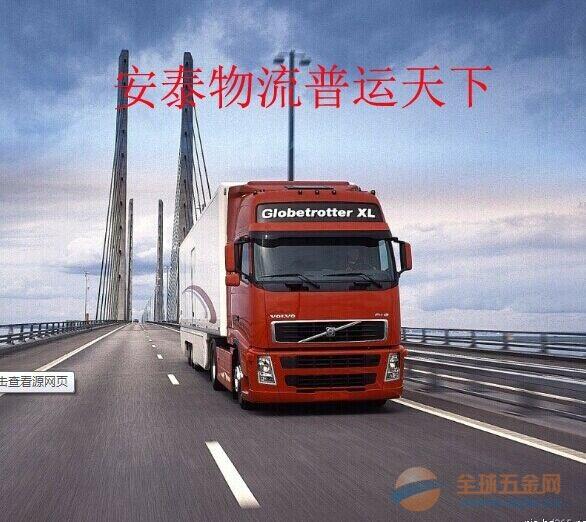 (货运)成都到凌海物流运输公司、安全、价低