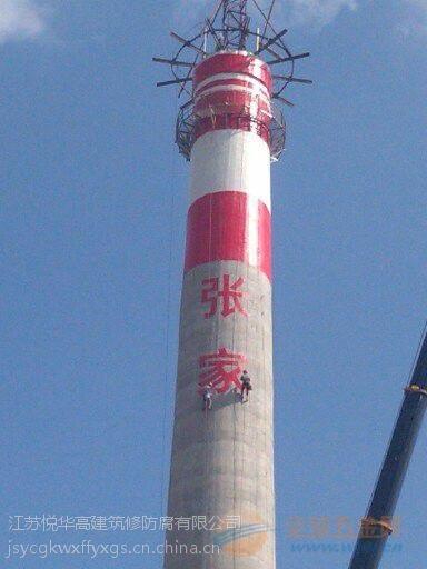 隰县提供烟囱刷油漆、刷航标美化工程