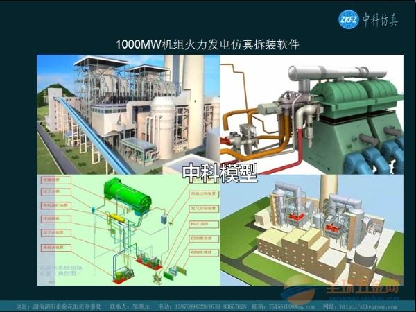 《能源动力工程专业》模拟实训设备