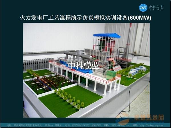 600MW机组火力发电厂仿真模拟设备