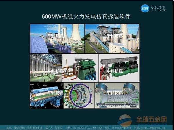 1000MW机组火力发电仿真模拟实训装置