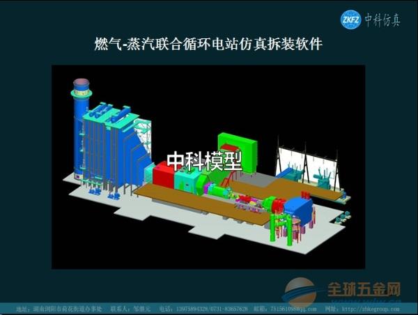 燃气-蒸汽联合循环电站仿真模拟实训设备