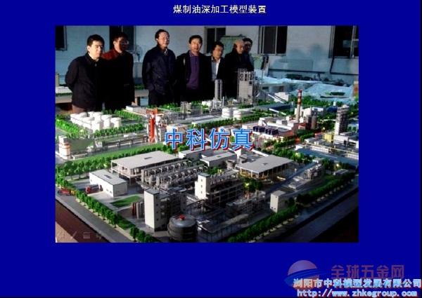 煤制甲醇仿真演示模拟生产装置