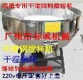 广东小型搅拌机