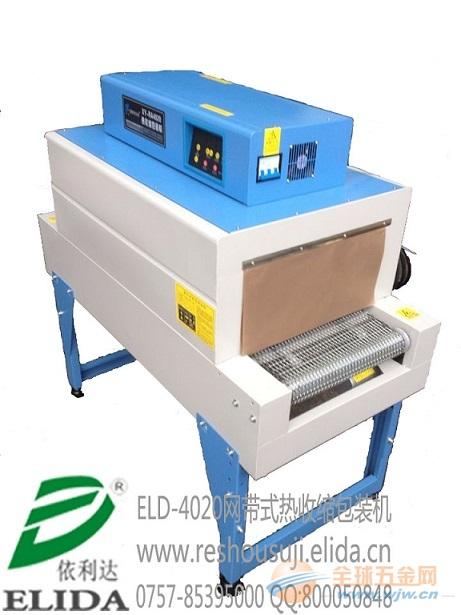 电池网带式热收缩包装机/日用化工热收缩机/休闲食品收缩包装机