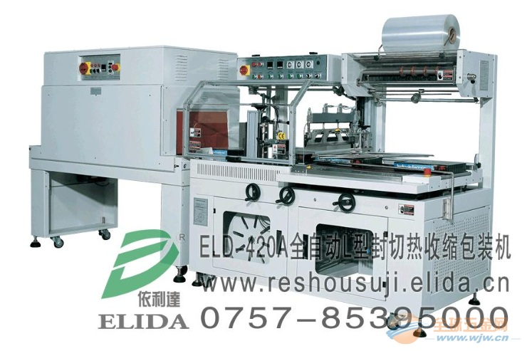 畅销:依利达ELD-420D高速边封收缩包装机