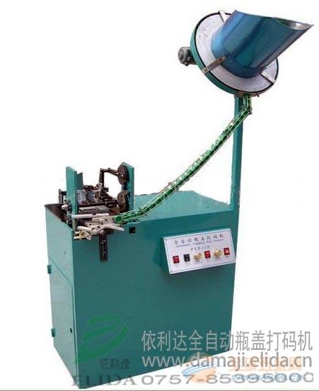 依利达DDD-01全自动瓶盖打码机/全自动饮料瓶盖印
