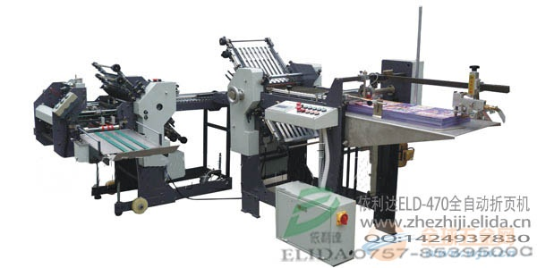 依利达两折盘折纸机|产品说明书折页机|小画册折纸机