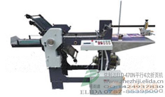 依利达小画册折纸机|广州宣传资料折页机|深圳印刷厂折页机