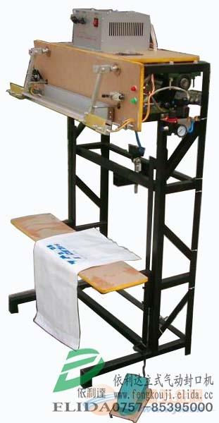 依利达立式气动封口机/河源气动式胶袋封口机/清远气动