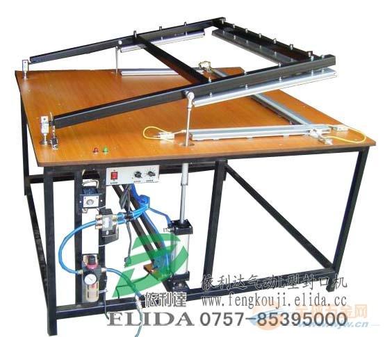 依利达气动L型相框机/气动L型封切机/气动L型封口机
