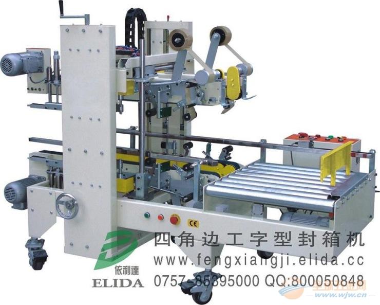 依利达选择优质进口零部件雷州自动封箱机