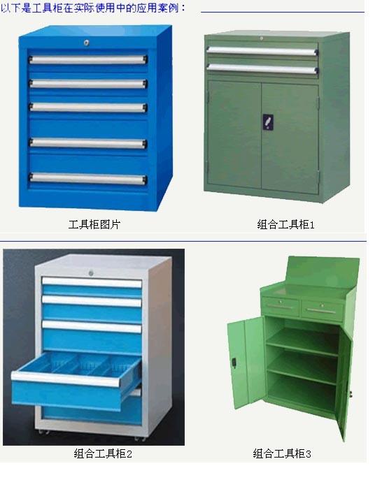 工具柜,四抽工具柜,组合工具柜,钢制工具柜,钳工工具柜