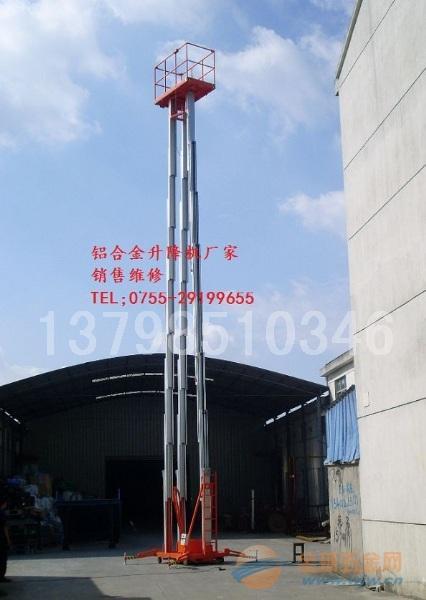 三桅柱式升降机,三桅柱铝合金升降平台