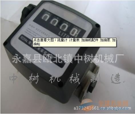 温州厂家流量计 计量表 加油机配件 加油泵 加油枪