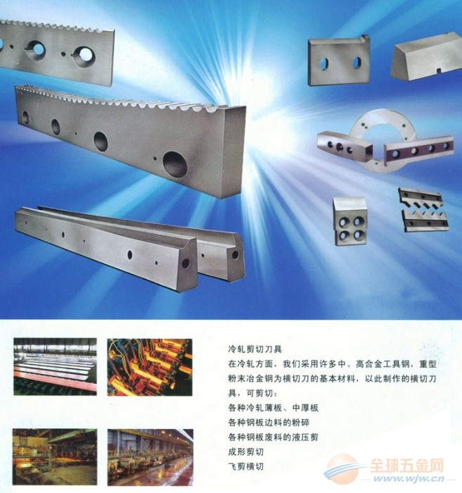 上海剪板机刀片