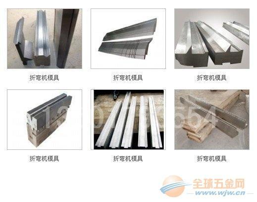 上海折弯机模具