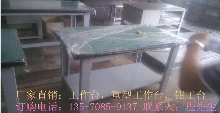深圳供应新款维修工作台,榉木工作台,钳工工作台非标定制