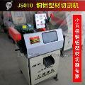 供应JS010小铜棒铜管切割机,下料机,开料机,厂家直销