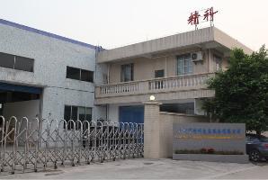 广州市精科包装设备有限公司