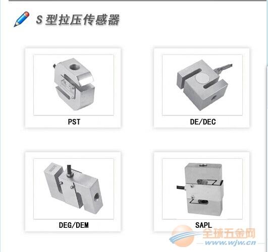 PST拉力重量传感器
