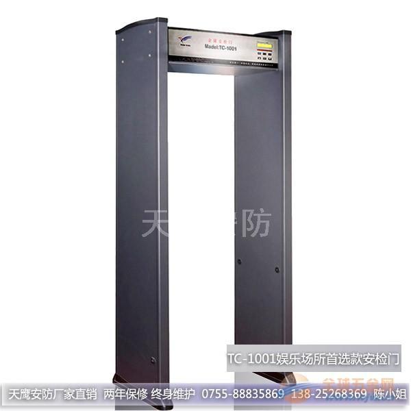 探测王TC-1001(溜冰场专用安检门)