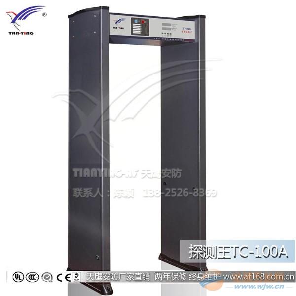TC-100A探测王安检门(厂家价格直销)