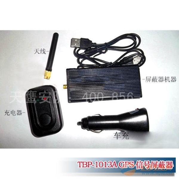 TBP-1013A手持GPS信号屏蔽器