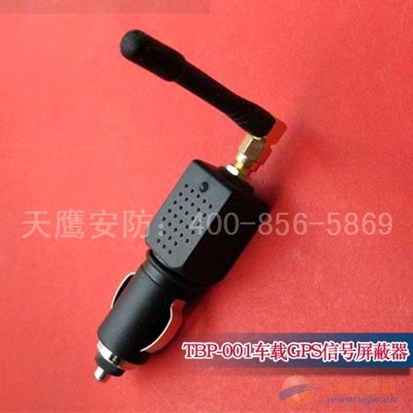 TBP-001车载GPS信号屏蔽器(厂家价格直销)