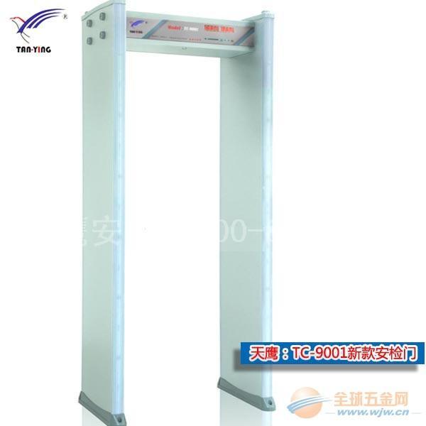 TC-9001时尚型安检门(厂家价格直销,两年保修)