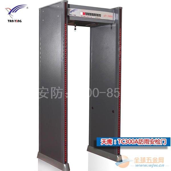 探测王TC-300A室外防水安检门(厂家价格直销,两年保修)