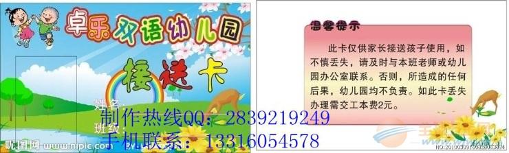 批量幼儿园接送卡制作-幼儿园接送系统报价热线