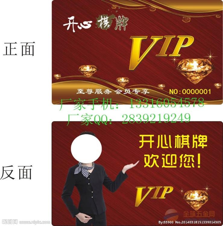 供应宾馆积分卡,宾馆积分卡制作,VIP宾馆积分卡厂家
