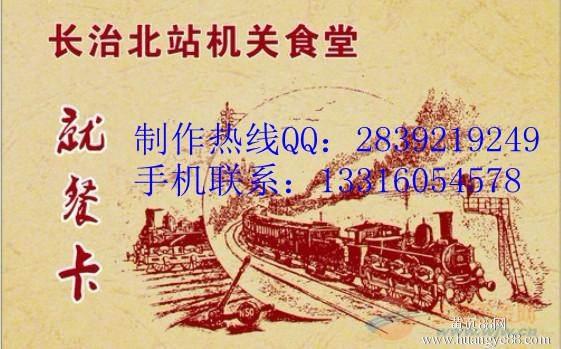 江西S50饭卡制作_江西M1饭卡厂家_长丰区员工卡印刷
