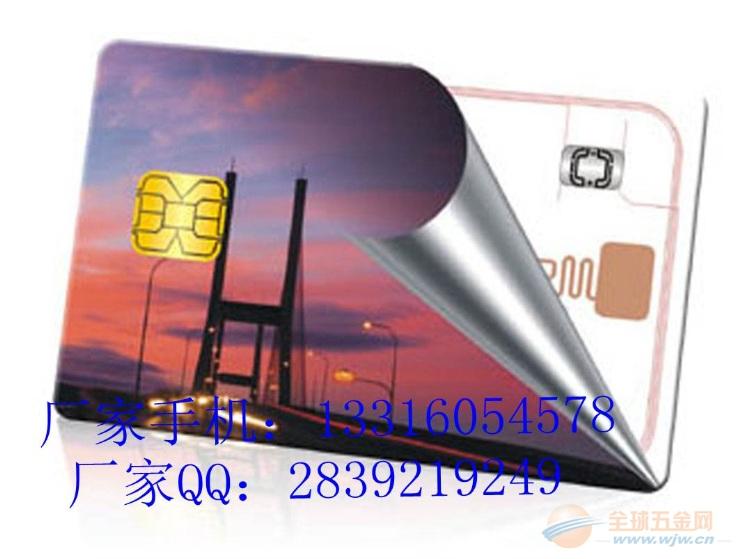 供应哪里做复合卡,哪里做复合卡便宜,复合卡厂家直销!