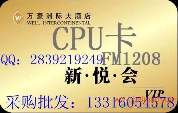 供应CPU+复合卡厂家_定制CUP+复合卡厂家热线价格