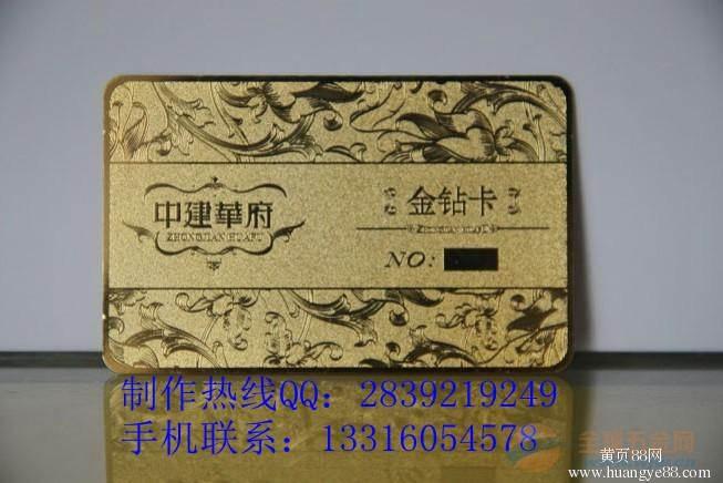 全新皇冠金属卡制作.金属卡制作商.怎么样能高贵