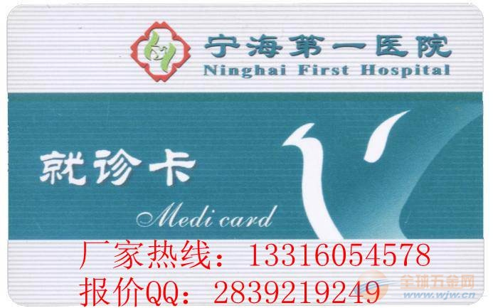 医疗卡厂家优惠,厂家直供,广州卡的科技-医疗卡厂家