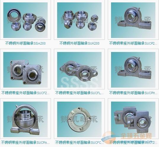 生产不锈钢外球面轴承-不锈钢轴承座-不锈钢外球面带座轴承