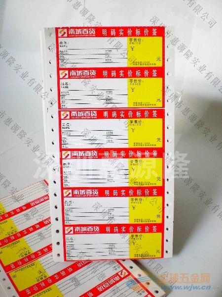 商品标价签订做价格*特色的商品标价签&商品标价签的制造工厂!!!