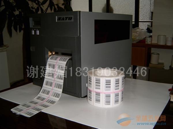 山东条码标签纸%青岛条码标签纸%潍坊条码标签纸%济宁条码标签纸