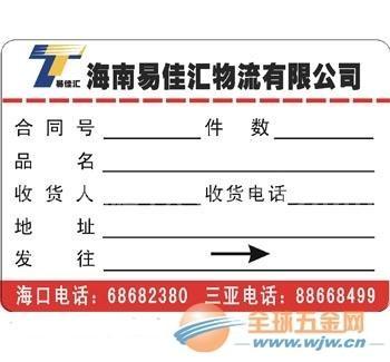 快件物流标签/公路物流标签/陆运物流标签/铁路物流标签/航空物流标签海运物流标签