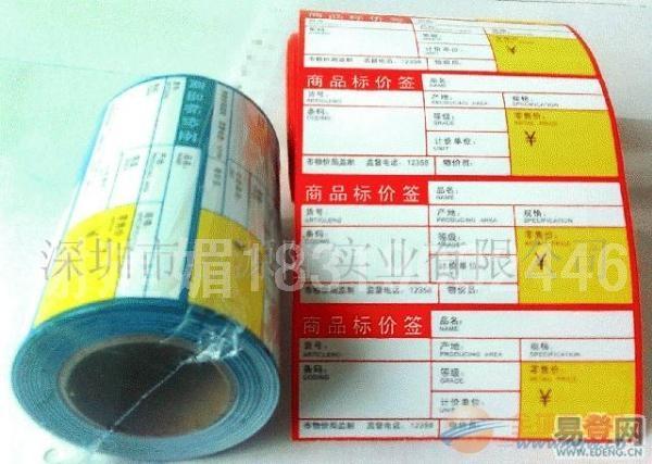 食品标价签/士多店标价签/便利店标签价签/超市标价签
