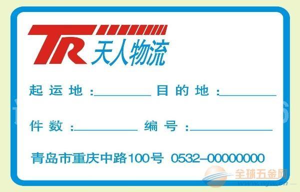 全广东最优惠的物流标签/深圳惠源隆物流标签/生产物流标签的厂家/机场物流标签
